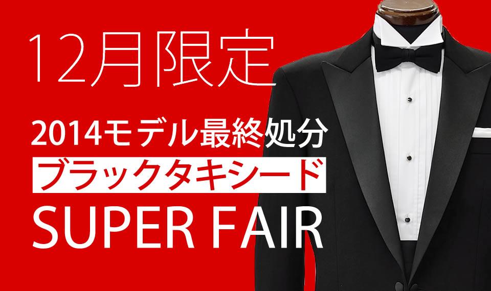 12月限定2014モデル最終処分 ブラックタキシードSUPER FAIR