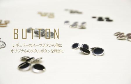 BUTTON レギュラーのスーツボタンの他にオリジナルのメタルボタンも豊富に