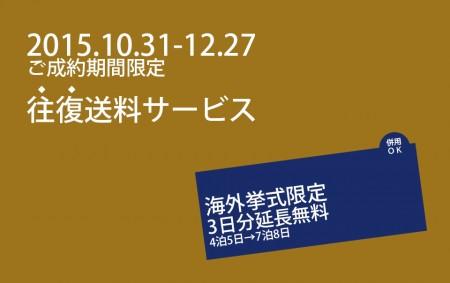 往復送料サービス 海外挙式限定3日分延長無料