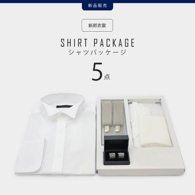 新郎シャツパッケージ5点