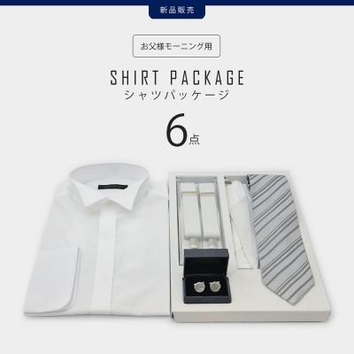 お父様モーニングシャツパッケージ6点