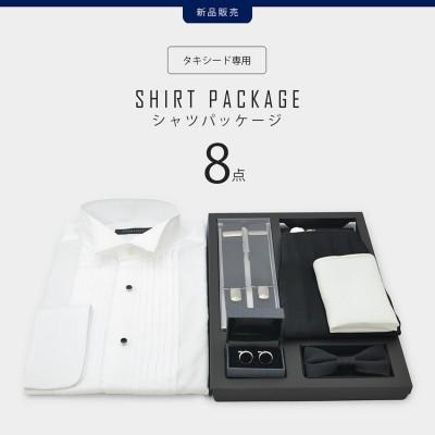 タキシードシャツパッケージ8点