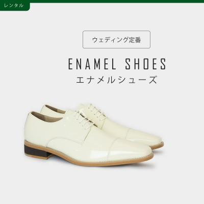 エナメル 靴 白 レンタル 結婚式