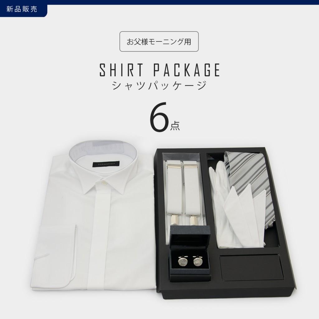 モーニング シャツ ウイングカラー セット 販売