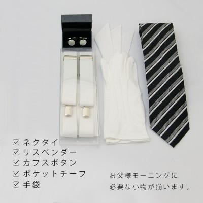モーニング ネクタイ サスペンダー カフスボタン ポケットチーフ 手袋